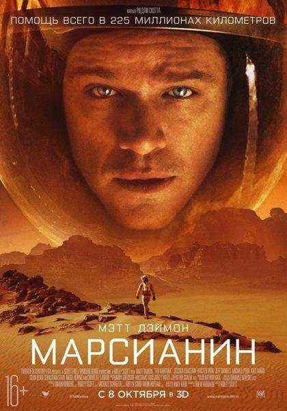 Марсианин постер