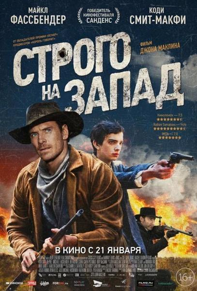 «Строго на Запад» постер