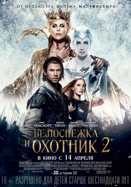 «Белоснежка и охотник 2»  постер