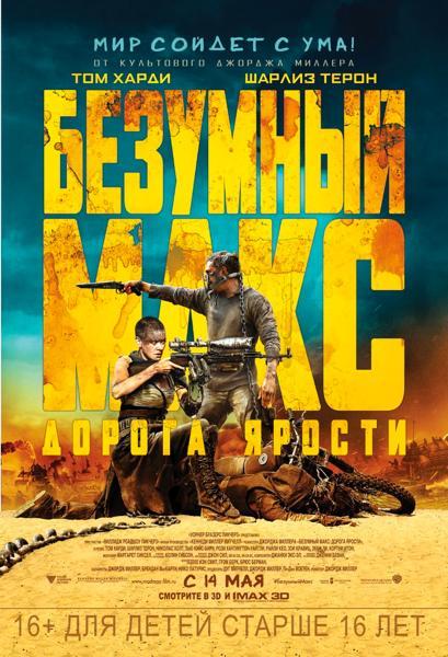 «Безумный Макс» Постер