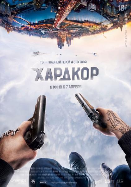 «Хардкор» постер