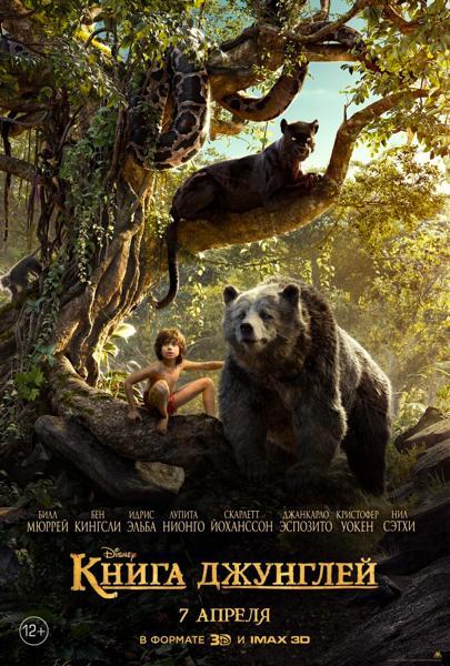 «Книга джунглей» Постер