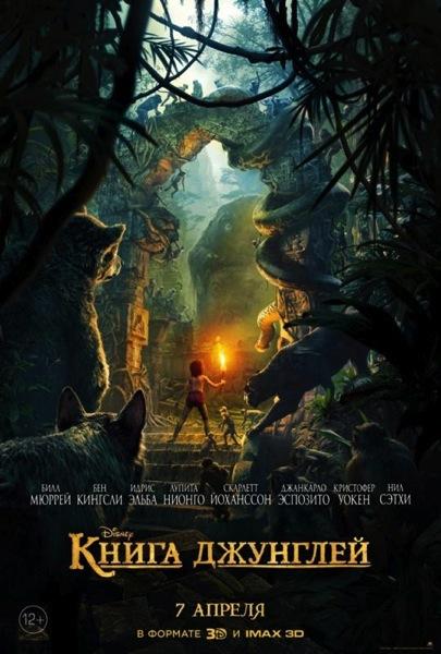 Книга джунглей постер