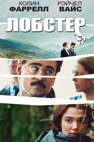 Лобстер / The Lobster. Постер