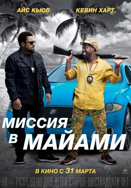 «Миссия в Майами» постер