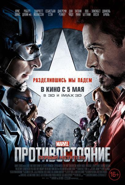 «Первый мститель» Постер
