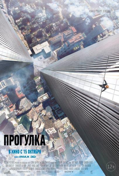 «Прогулка» Постер