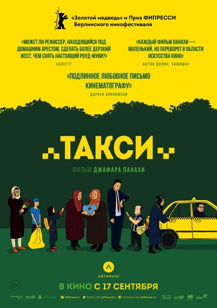 «Такси» Постер