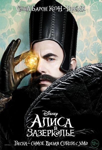 «Алиса в Зазеркалье» Постер