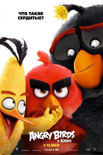 «Angry Birds в кино» Постер