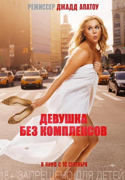 «Девушка без комплексов» Постер