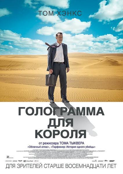 «Голограмма для короля» Постер