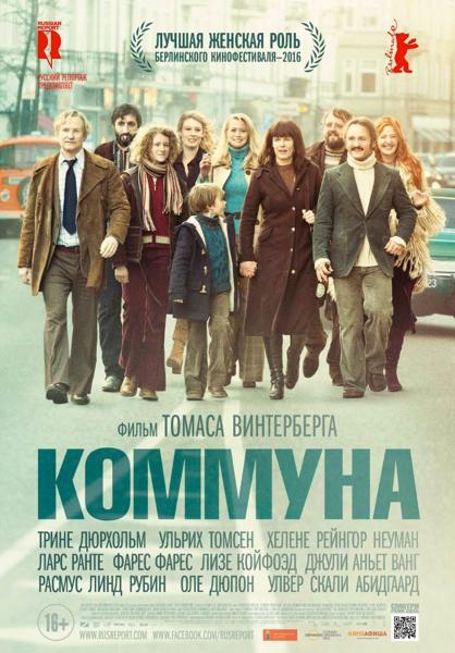 «Коммуна» Постер