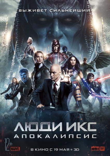 «Люди Икс: Апокалипсис» Постер