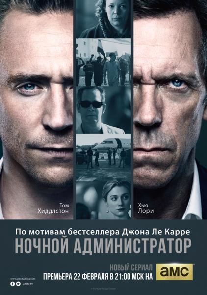 «Ночной администратор» Постер