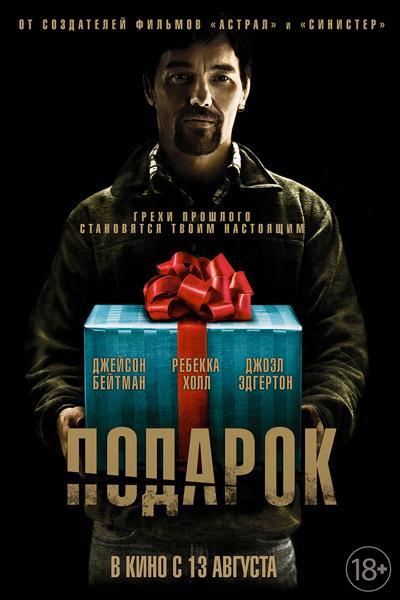 «Подарок» Постер