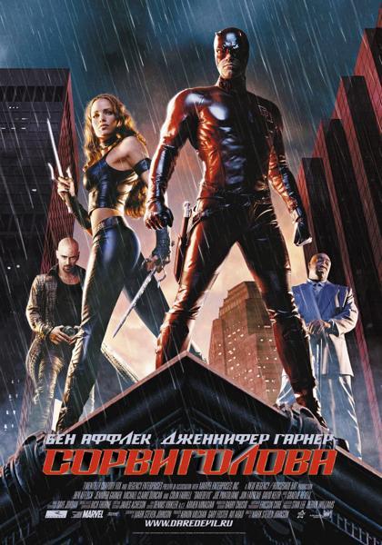 «Сорвиголова» постер