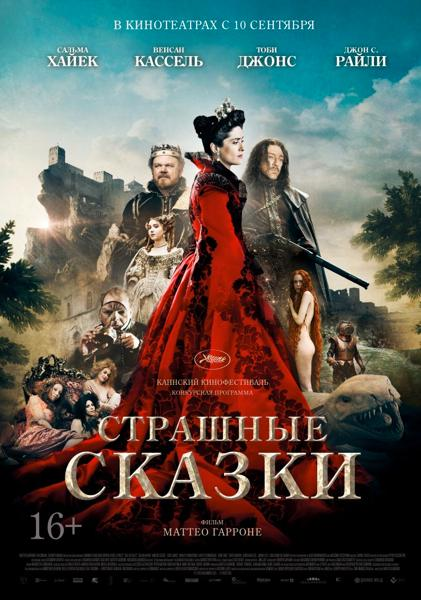 «Страшные сказки» Постер