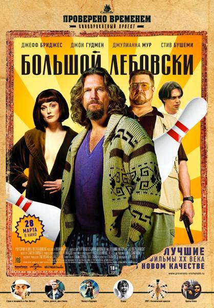 Большой Лебовски Постер