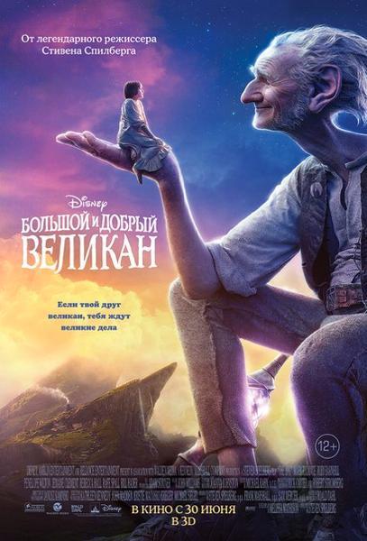 «Большой и добрый великан» Постер