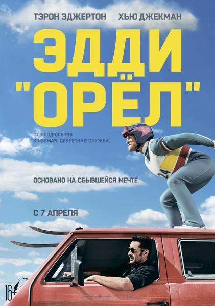 ЭДДИ ОРЕЛ  Постер