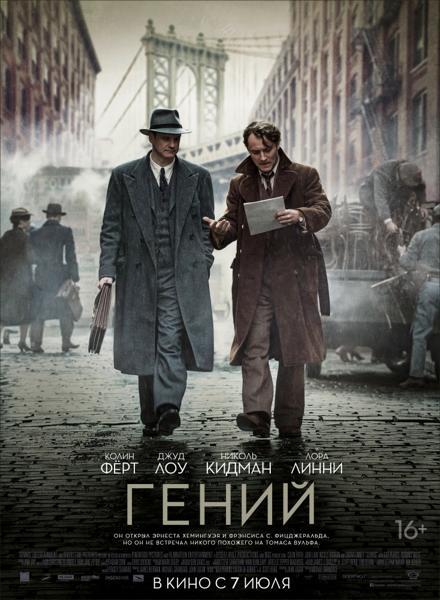 «Гений» Постер