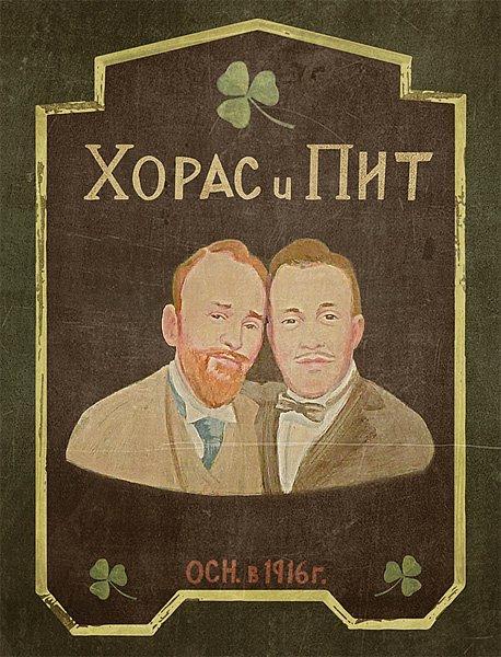 «Хорас и Пит» Постер