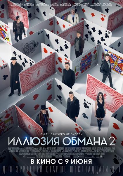 «Иллюзия обмана» Постер