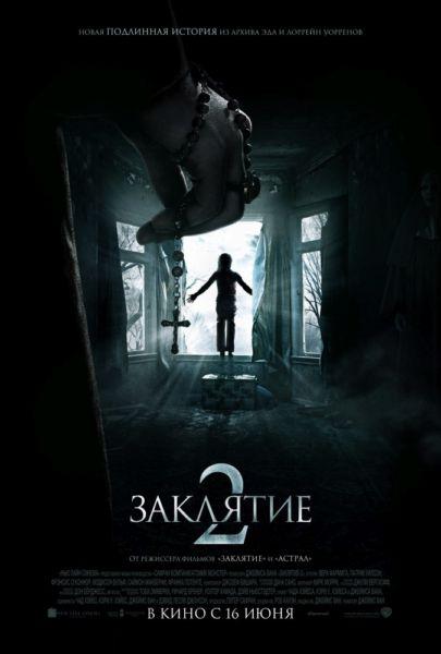 «Заклятие 2»  Постер