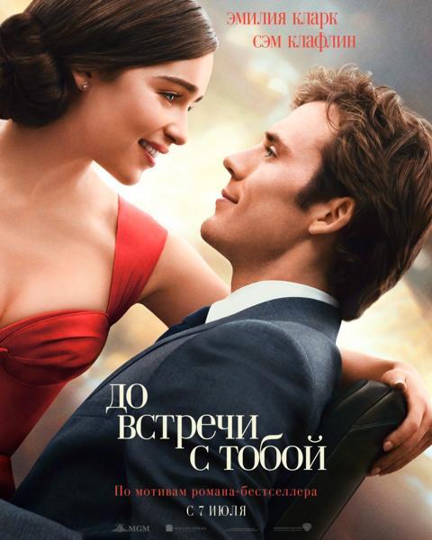 «До встречи с тобой» Постер