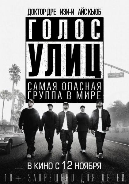 «Голос улиц» Постер