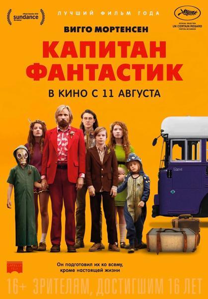 «Капитан Фантастик» Постер