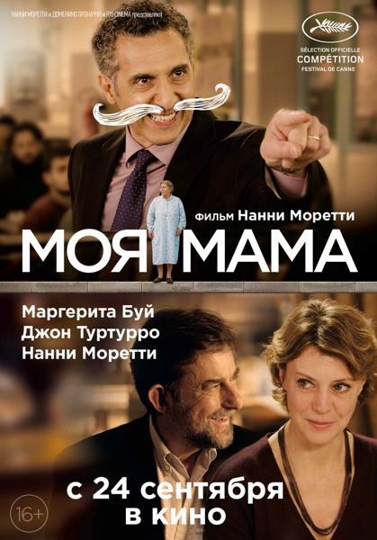 «Моя мама» Постер