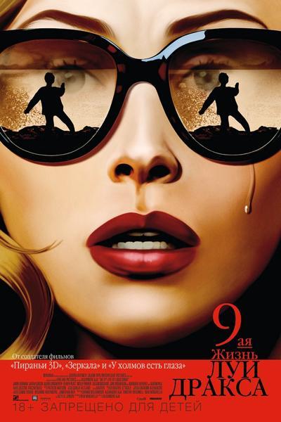 «Девятая жизнь Луи Дракса»  Постер