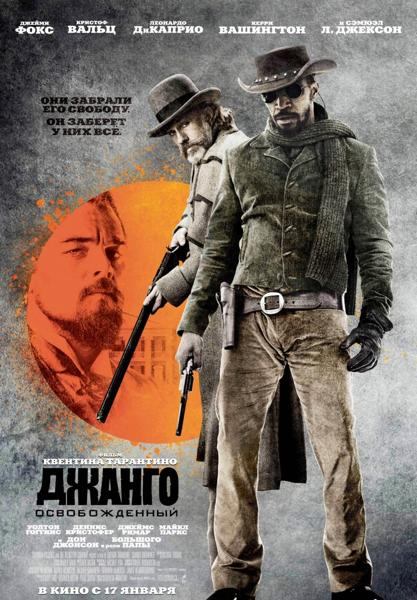 «Джанго»  Постер