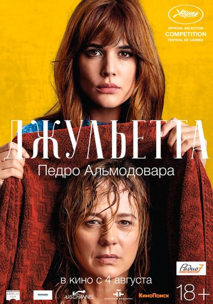 «Джульетта» постер