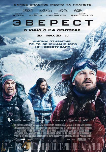 «Эверест» Постер