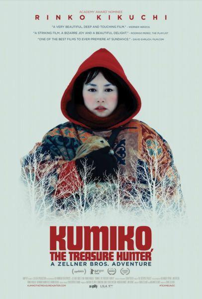 «Кумико» Постер