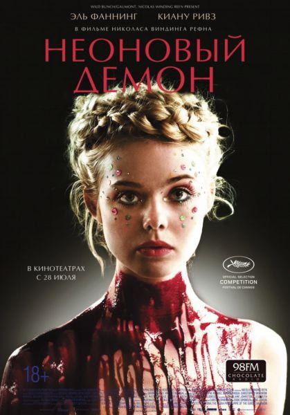 «Неоновый демон» Постер