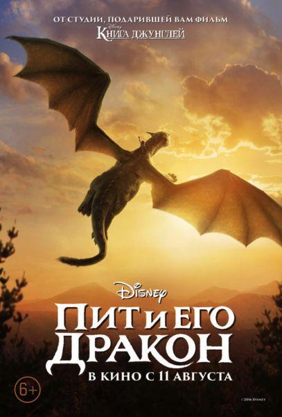 «Пит и его дракон» Постер