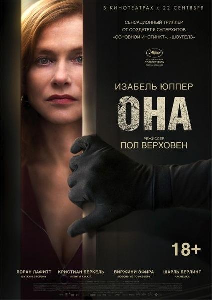 «Она»  Постер