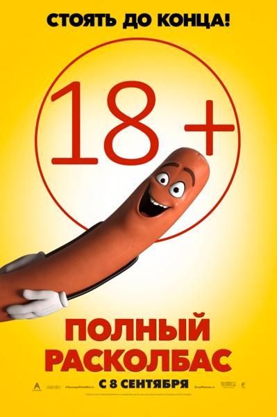 «Полный расколбас»  Постер