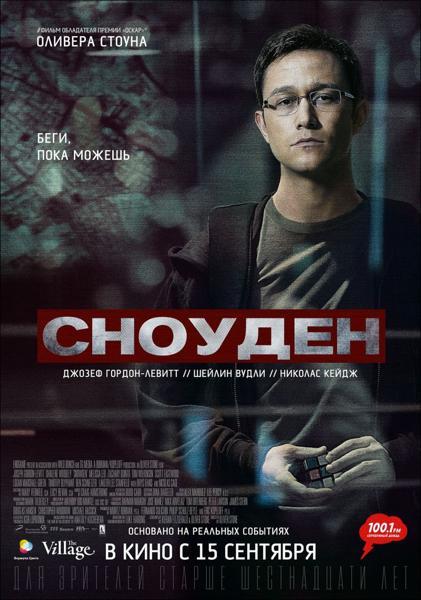 Сноуден  Постер