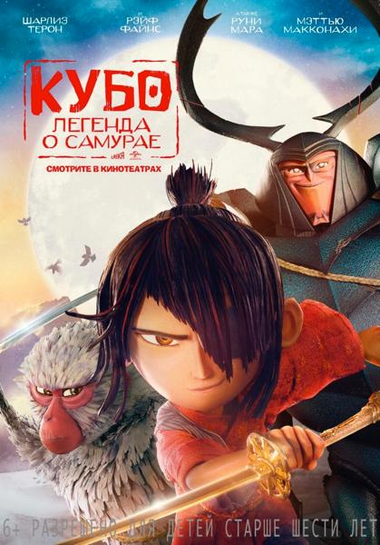 «Kубо Легенда о самурае»  Постер