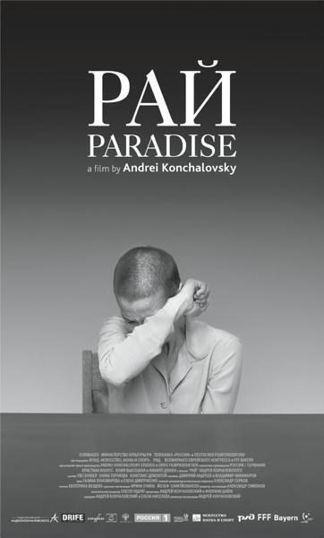 «Рай»  Постер