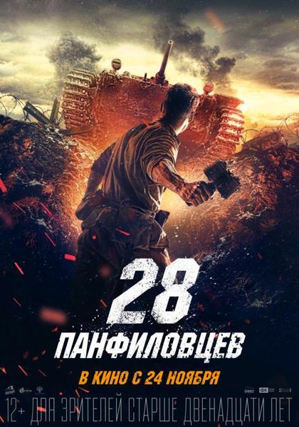 28 панфиловцев  Постер