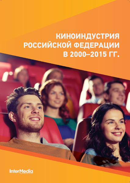 InterMedia Киноиндустрия Российской Федерации в 2000–2015
