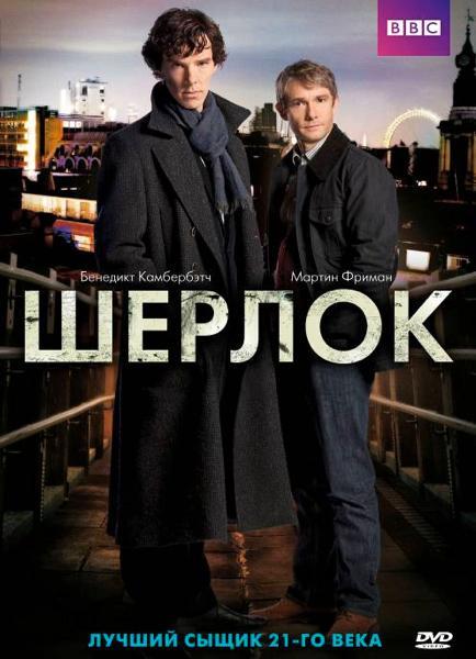 «Шерлок»  Постер
