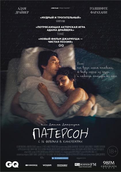«Патерсон»  Постер