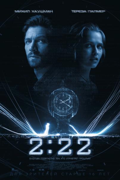2 22  Постер